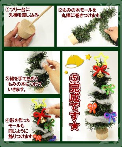 画像1: クリスマスツリー作り