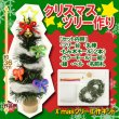 画像1: クリスマスツリー作り (1)
