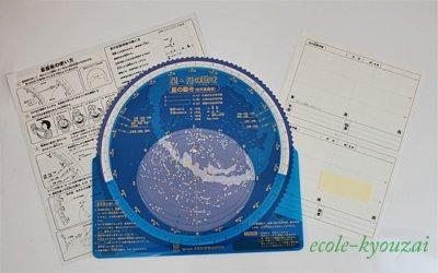 画像1: 月や星の動き 観察板