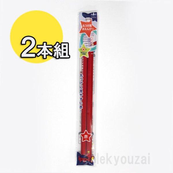 画像1: 丸つけ用赤えんぴつ (2本入) (1)