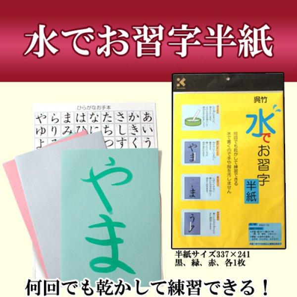 画像1: 水でお習字 半紙 呉竹製 何度も書ける練習半紙 (1)
