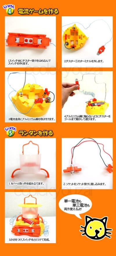 画像2: まめでんきゅうA型  電気の仕組みも学べる豆電球工作(低学年から) 自由研究/夏休み/冬休み/理科実験/理科工作/理科/