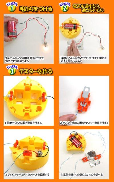 画像1: まめでんきゅうA型  電気の仕組みも学べる豆電球工作(低学年から) 自由研究/夏休み/冬休み/理科実験/理科工作/理科/
