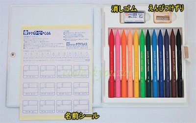 画像1: サクラ 小学生専用クーピーペンシル12色+3色