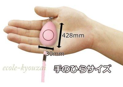 画像1: 小型防犯ブザー ミュウ(電池付き)