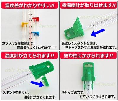 画像1: 万能型棒温度計[C型]  自由研究/夏休み/冬休み/理科実験/理科工作/理科/電子工作/