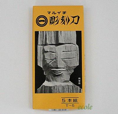 画像1: マルイチ彫刻刀 5本組(ずっと使える砥石付)シンプル定番彫刻刀セット