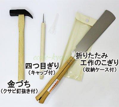 画像1: 工作道具基本セット D型 [4点セット]