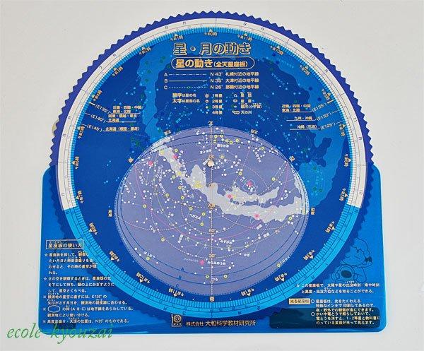 画像1: 月や星の動き 観察板   (1)