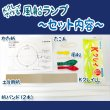 画像2: Kクレイで作る風船ランプ(KクレイLL・エッグライト付き) (2)