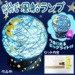 画像1: Kクレイで作る風船ランプ(KクレイLL・エッグライト付き) (1)