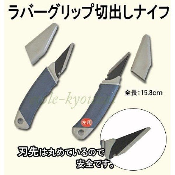 画像1: ラバーグリップ切出しナイフ [付鋼製]工作や彫刻等に使える切り出し刀 (1)