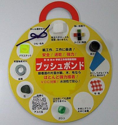 画像1: プッシュボンドA(24ml)5本セット