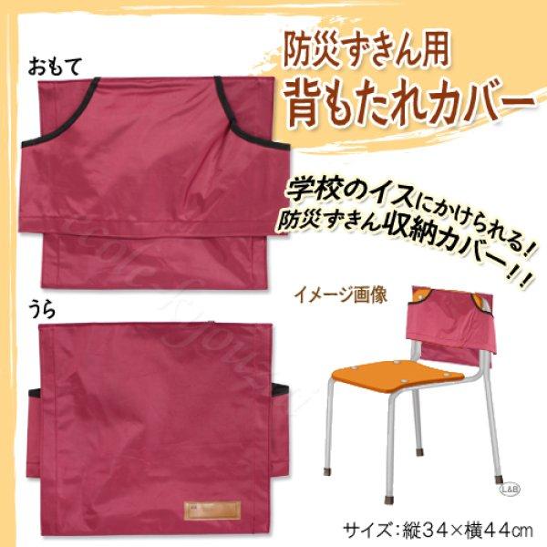 画像1: 防災ずきん用背もたれカバー (1)