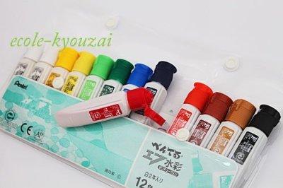画像1: ぺんてる水彩絵の具12色 ポリチューブ入り 白絵の具1本サービス付