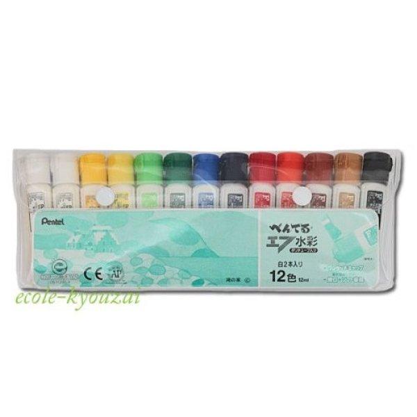 画像1: ぺんてる水彩絵の具12色 ポリチューブ入り 白絵の具1本サービス付 (1)