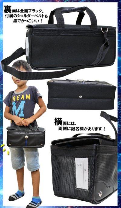 画像1: 絵の具バッグ ブラッククロス 小学生 男子 かっこいい 小学校 画材