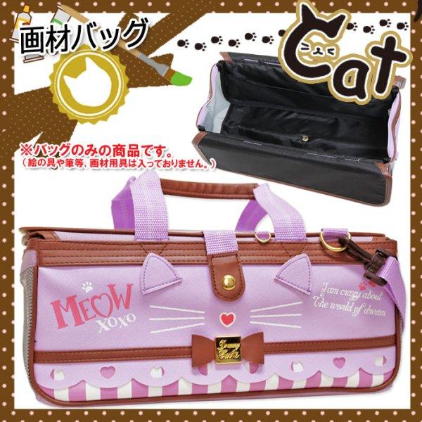画像1: 絵の具バッグ ドリーミーキャット 可愛い 女の子 小学生 ラベンダー小学校 (1)