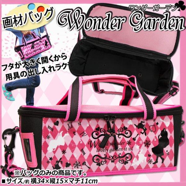 画像1: 絵の具バッグ ワンダーガーデン 小学生女の子向けかわいい水彩ケース (1)