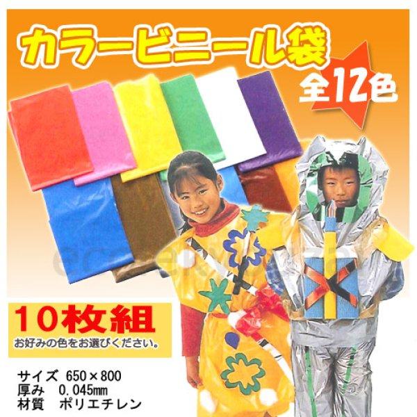 画像1: カラービニール袋(10枚組】 工作素材 仮装素材 (1)