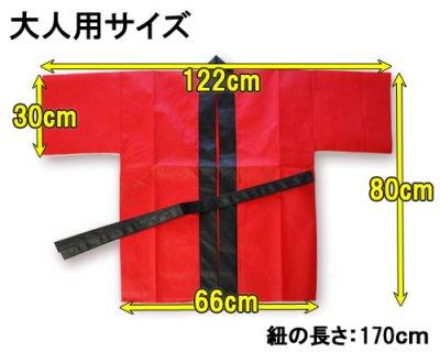 画像1: カラー不織布ハッピ Lサイズ(高校生〜成人向け)