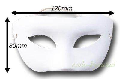 画像1: 仮面づくり 仮装用白無地マスク ハロウィン/無地/色塗り工作 工作素材 仮装素材