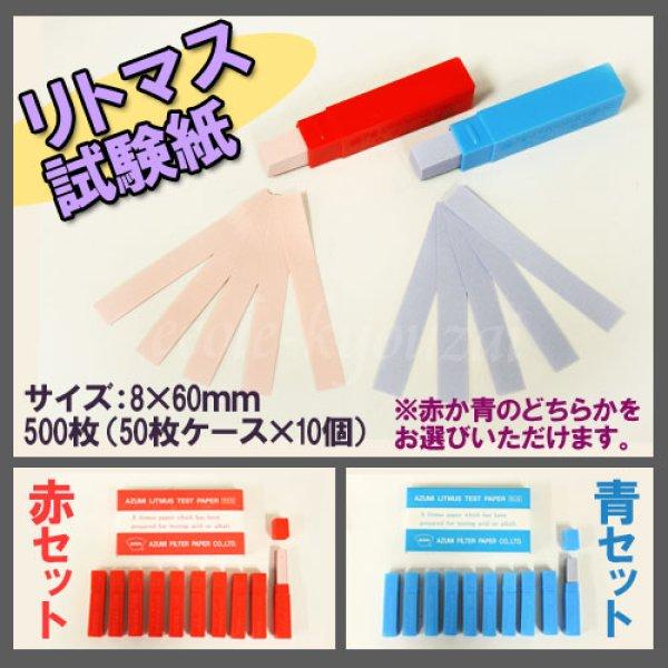 画像1: リトマス試験紙8×60mm500枚入り赤・青選択・団体向け (1)