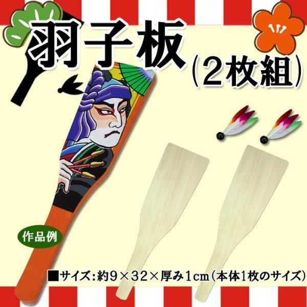 画像1: 羽子板≪はごいた≫2枚(羽根付き)セット 海外にも人気の日本伝統の遊びグッズ (1)