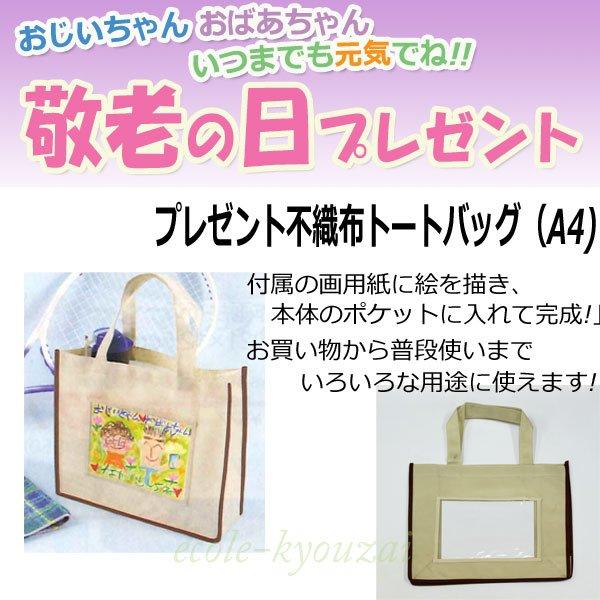 画像1: プレゼント 不織布トートバッグ A4(ベージュ)敬老の日 (1)