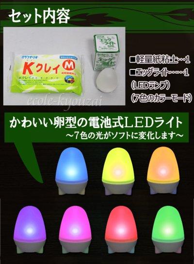 画像1: ペットボトル・ライト(エッグライト&軽量紙粘土:KクレイM付き)
