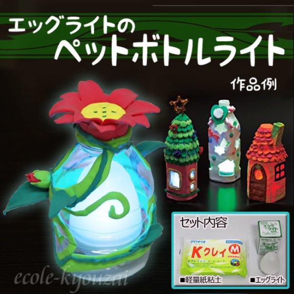 画像1: ペットボトル・ライト(エッグライト&軽量紙粘土:KクレイM付き) (1)