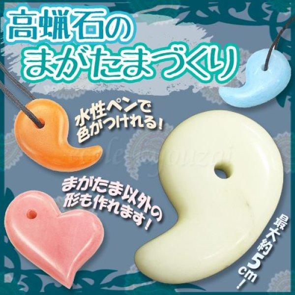 画像1: 高蝋石の勾玉づくり(マジカル研磨パッド付き) (1)