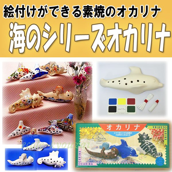 画像1: 海のシリーズオカリナ[動物の形のかわいいオカリナ] (1)