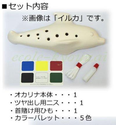 画像3: 海のシリーズオカリナ[動物の形のかわいいオカリナ]