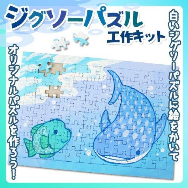 画像1: ジグソーパズルA(96ピース)【絵を描くだけでオリジナルパズルが作れる工作キット】 (1)