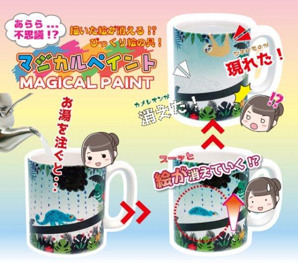 画像1: お湯で消える! マジカルペイント 色塗り工作 イベント工作 (1)