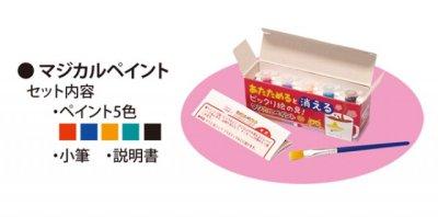 画像1: お湯で消える! マジカルペイント 色塗り工作 イベント工作
