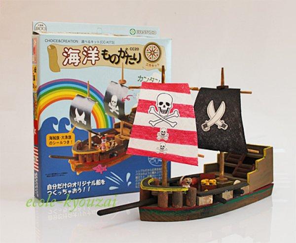 画像1: 海賊船キット(海洋ものがたり)目指せワンピース【ひとつなぎの大秘宝】 (1)