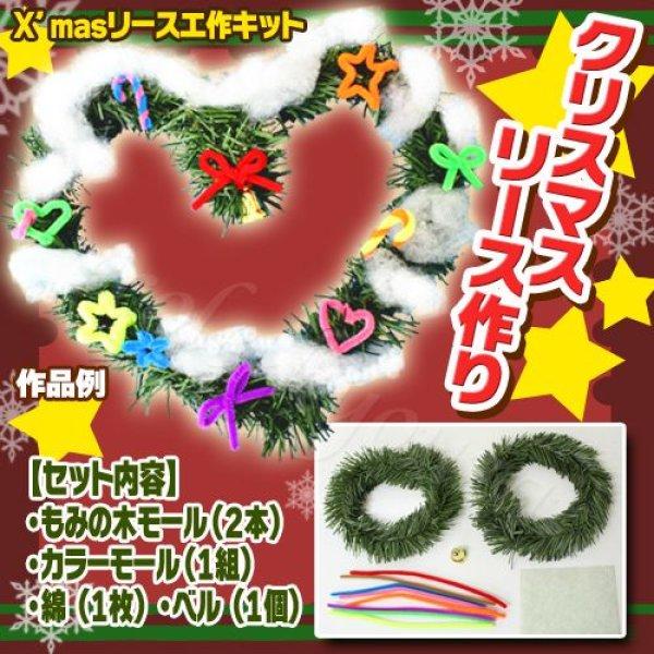 画像1: クリスマスリース作り (1)