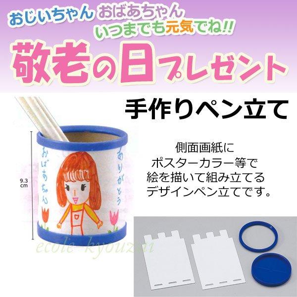 画像1: 手作りペン立て【敬老の日プレゼント】 (1)