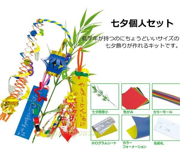 画像1: 七夕個人セット (1)