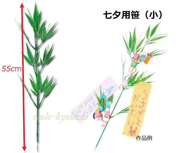 画像1: 七夕用笹(小) 個人用 (1)