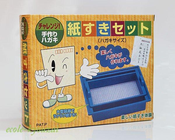 画像1: 紙すきセット(ハガキサイズ) (1)