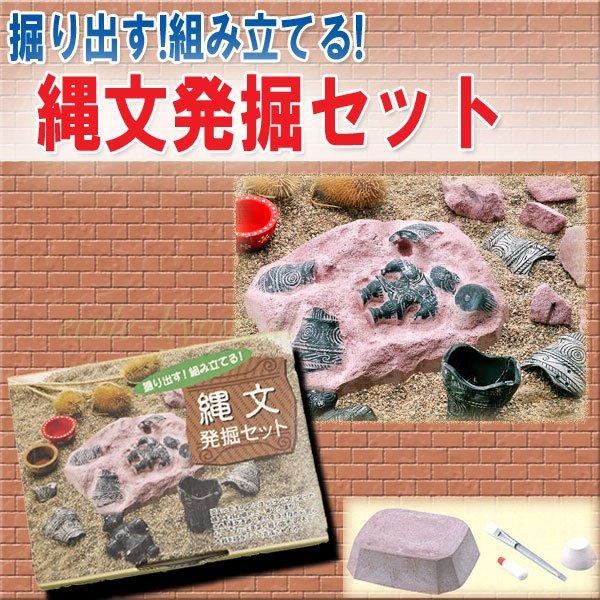 画像1: 縄文発掘セット[土器発掘・復元体験キット] (1)