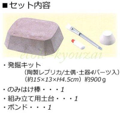 画像1: 縄文発掘セット[土器発掘・復元体験キット]
