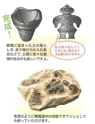 画像3: 縄文発掘セット[土器発掘・復元体験キット]