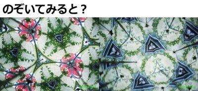 画像2: ビー玉タイプ万華鏡