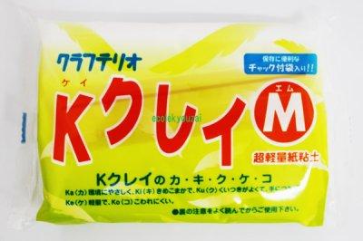 画像2: ねんどでふうりん作り (粘土Mサイズ付き)