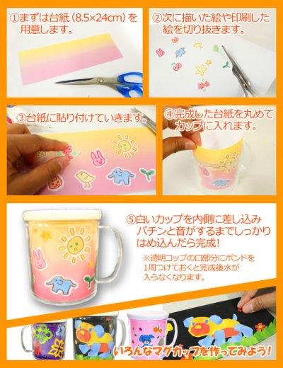 画像1: ぱっくんマグ【幼児から大人まで楽しめる大人気のマグカップ作り工作キットの定番】