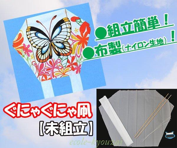 画像1: 【未組立】ぐにゃぐにゃ凧 布製(ナイロン生地) (1)